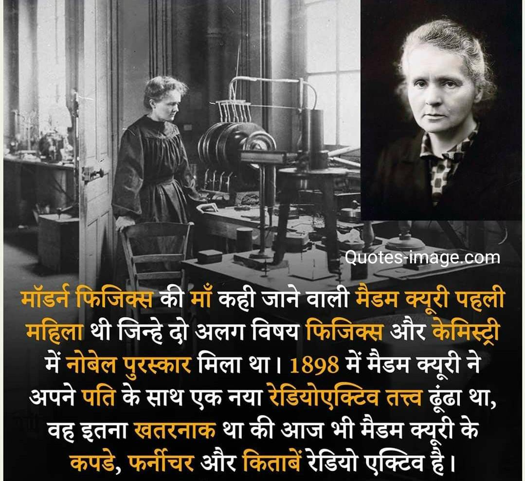 Facts About madame Curie | Facts About Physicist Chemist