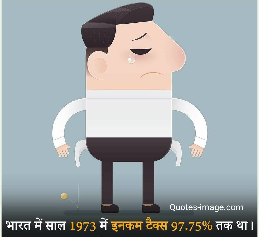 Facts About Income Tax | Facts About India