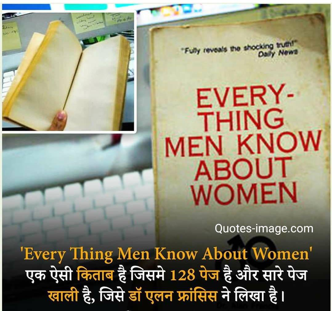 Facts About Book | Everything Men Know About Women | Alan Francis
