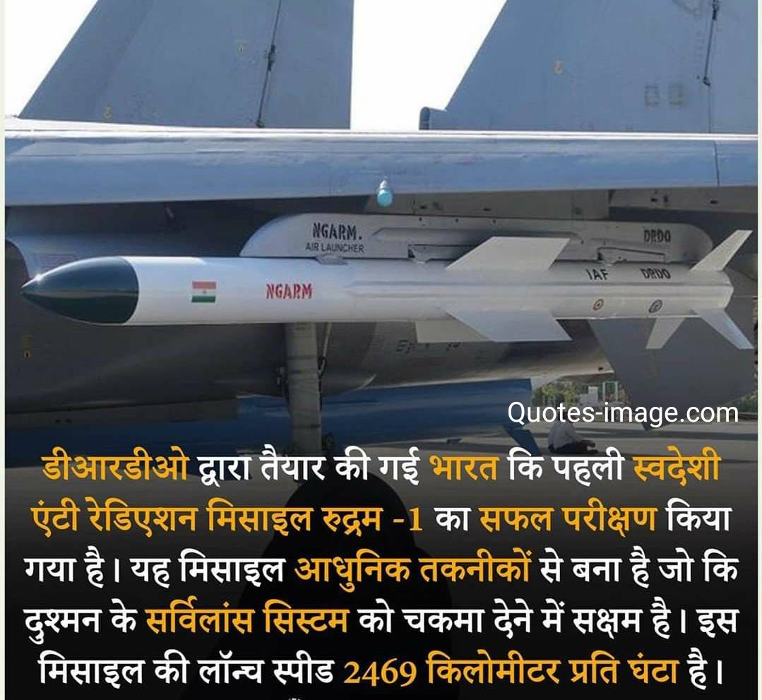 Facts About Missile | Facts About Indian Air Force | Rudram 1 Missile