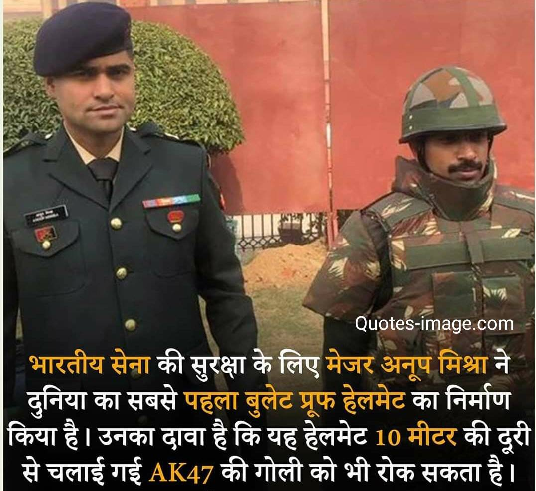 Facts About Indian Army | Anoop Mishra Helmet | Facts About India