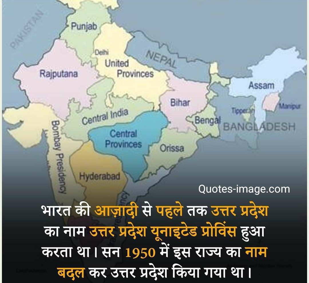 Facts About Uttar Pradesh | Facts About World