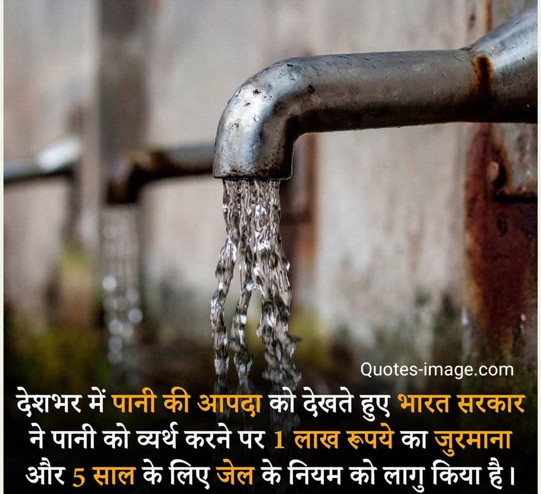 Facts About Water | Facts About Water Law | Facts About Indian Law