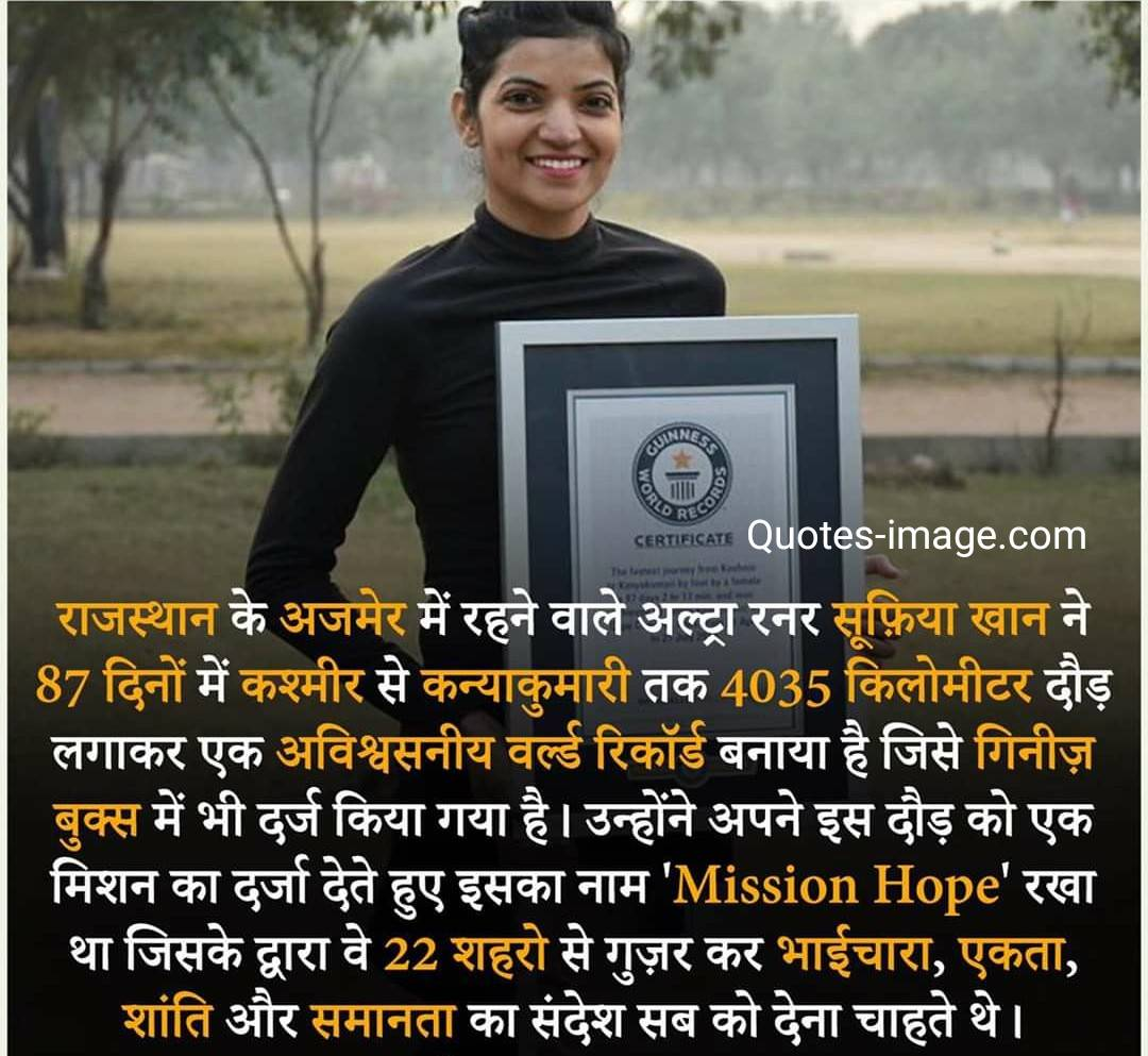Facts About Rajasthan | Sufia Khan | Mission Hope