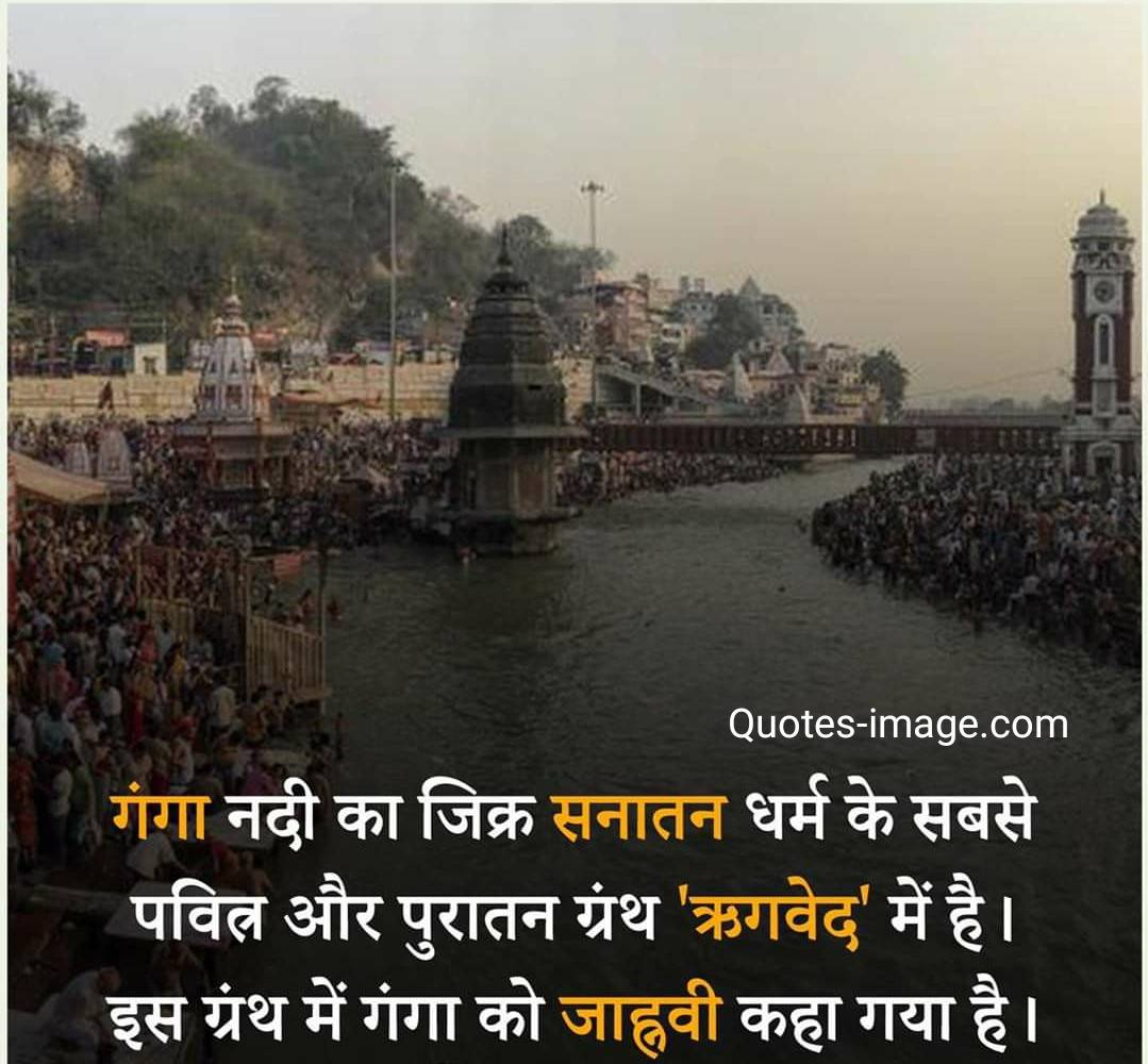 Facts About Ganga |  Facts About India