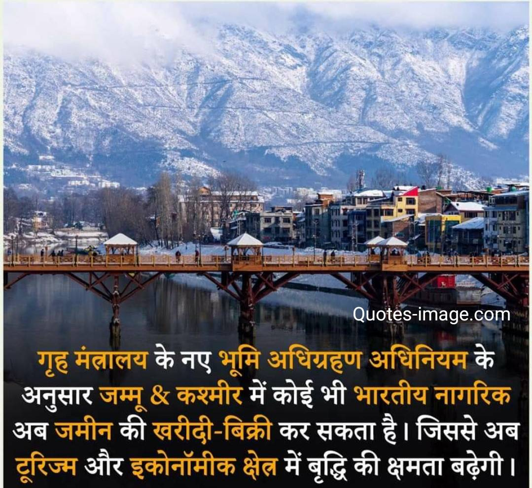 Facts About Jammu and Kashmir | Land Aquisition Act