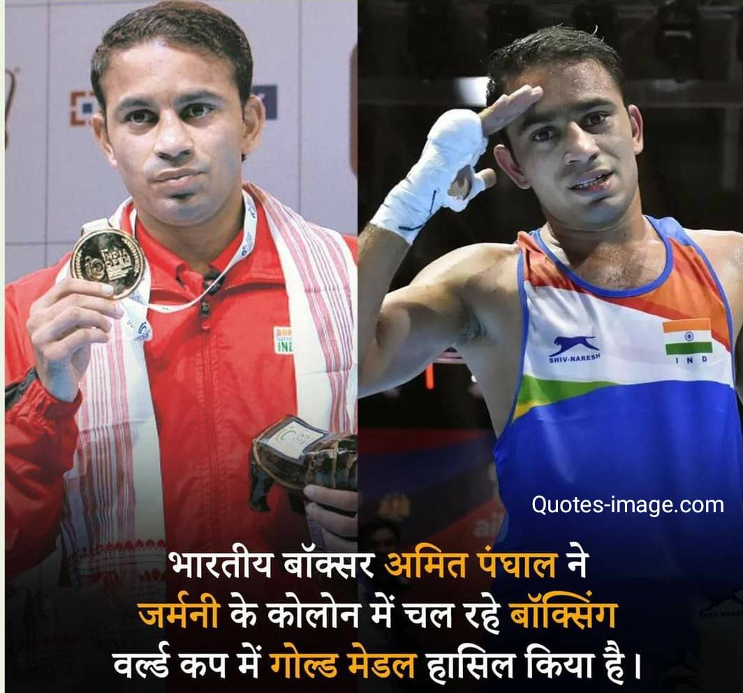 Facts About World   Amit Panghal   Indian Boxer