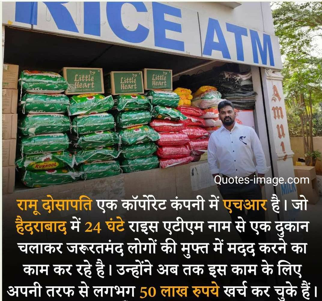 Facts About Hyderabad   Facts About World   Ramu Dosapati   Rice ATM