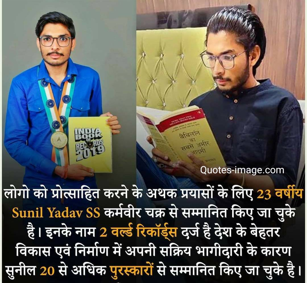 Facts About India | Sunil Yadav