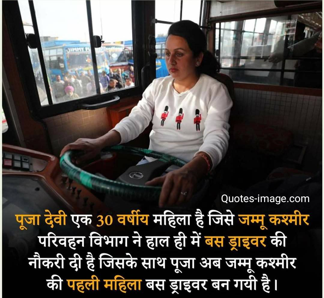 Facts About Jammu and Kashmir | Pooja Devi |  First Woman Bus Driver