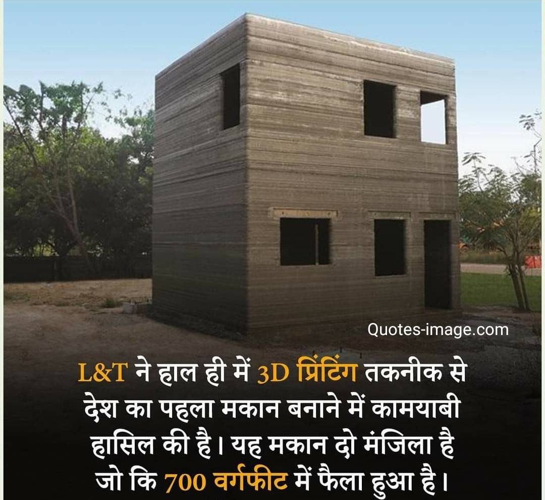 Facts About India | First 3D printed building