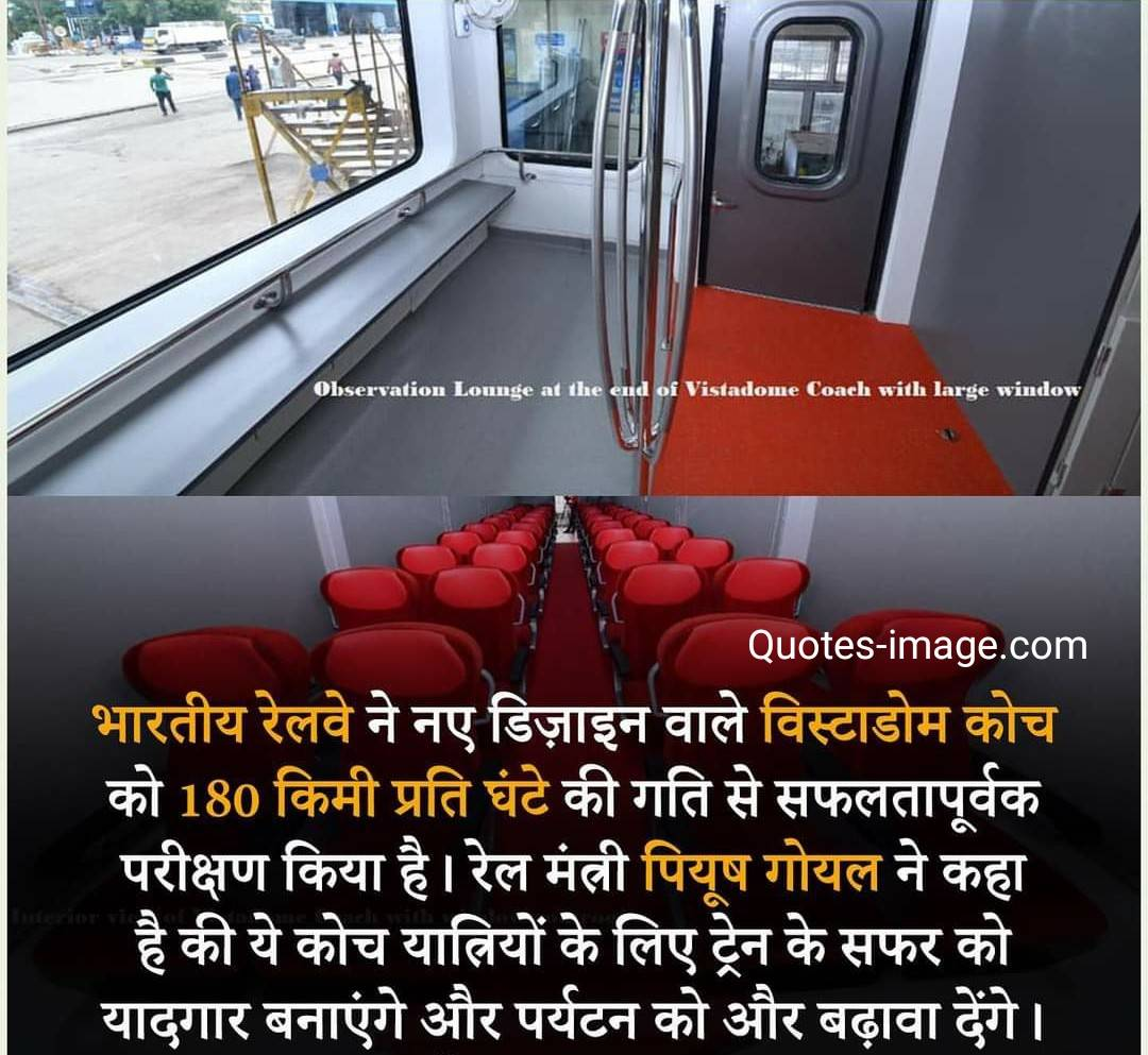 Facts About India | Indian Railways | Vistadome coaches