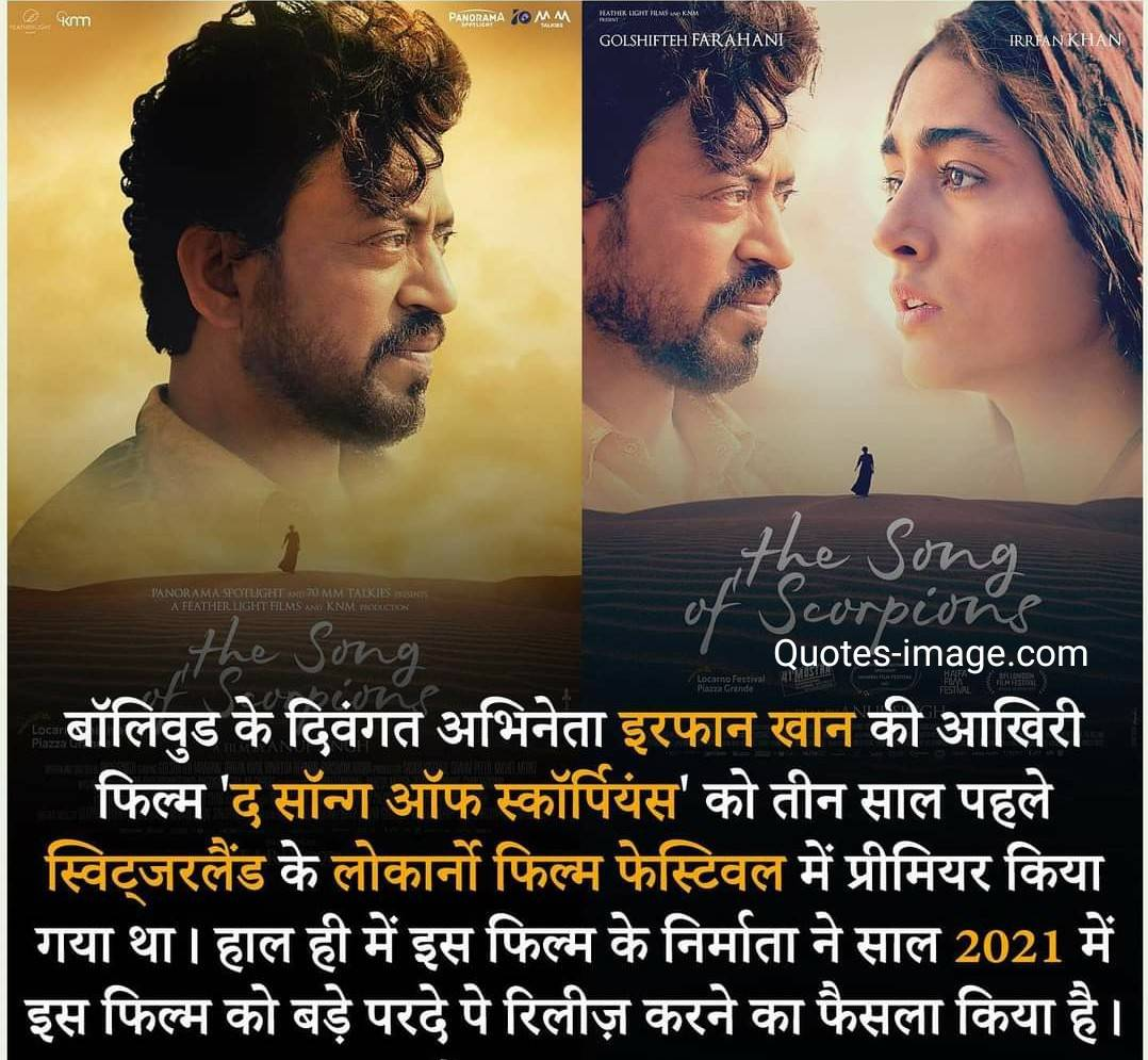 Facts About India | The Song of Scorpions | Irrfan Khan
