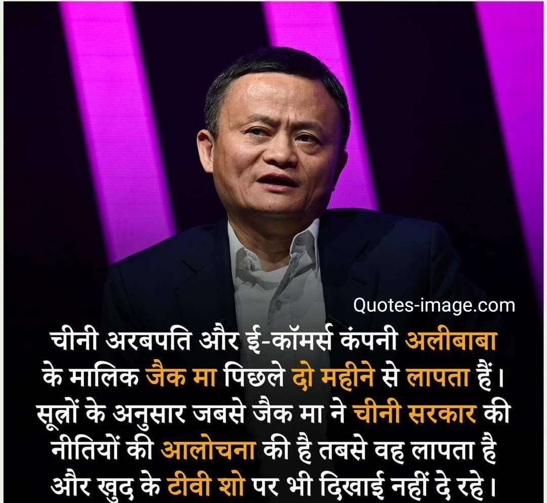 Facts About Alibaba | Facts About China | Jack Ma