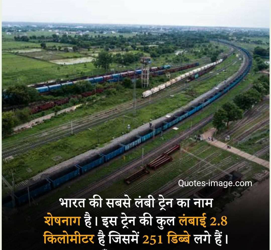 Facts About India | Longest Train In India | Indian Railways