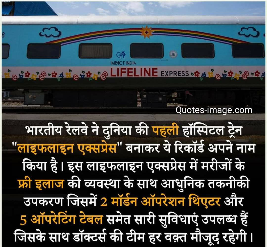 Facts About India | Lifeline Express | Hospital Train