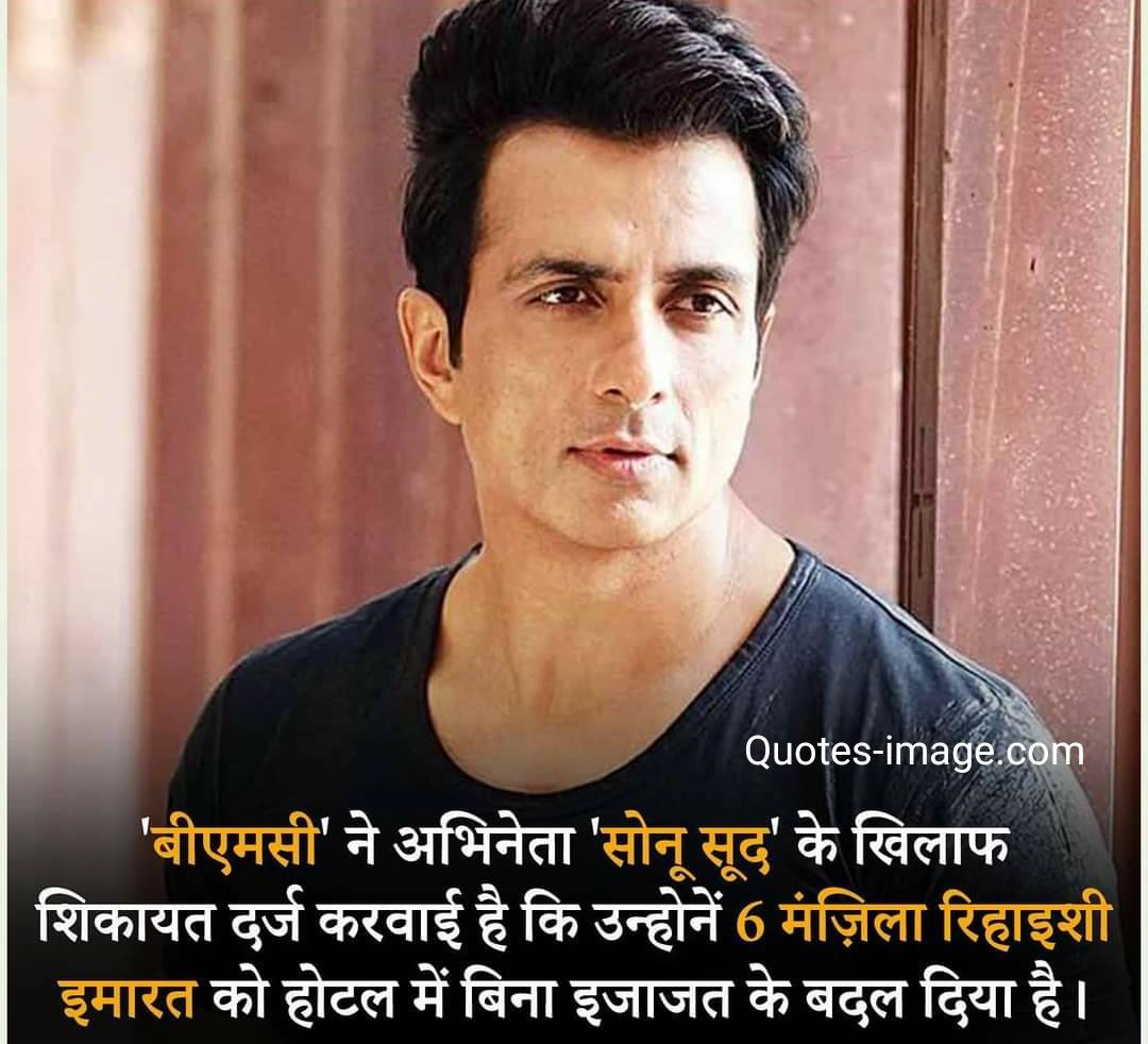 Facts About Sonu Sood | Facts About India