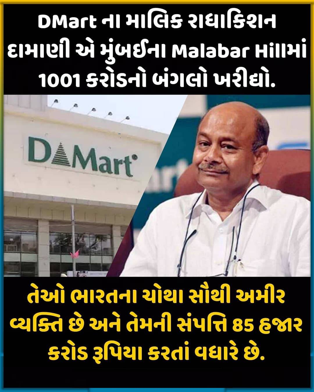 Facts About D-Mart | Radhakishan Damani Owner Of D-Mart