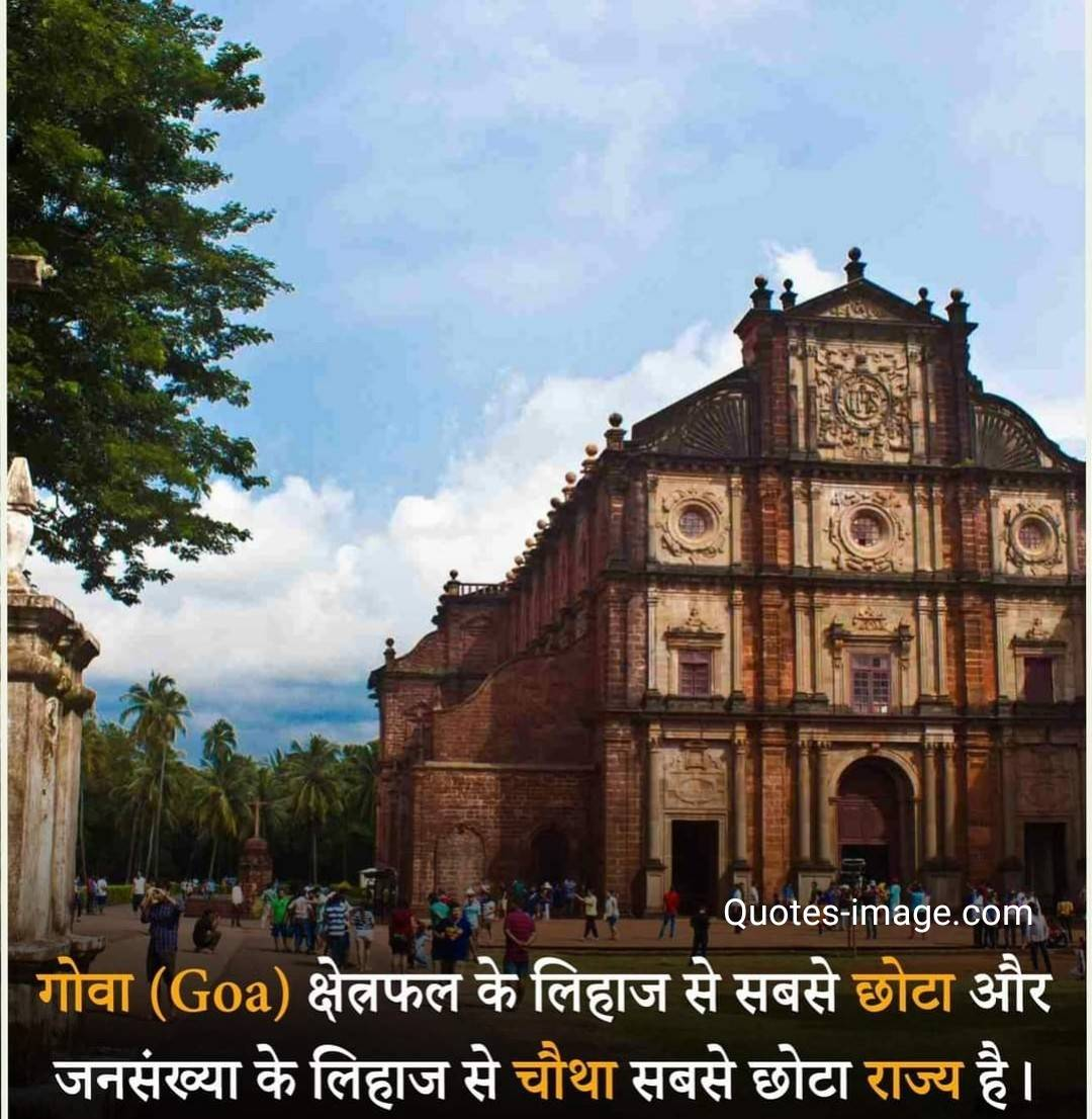 Facts About Goa | Facts About India | Western India
