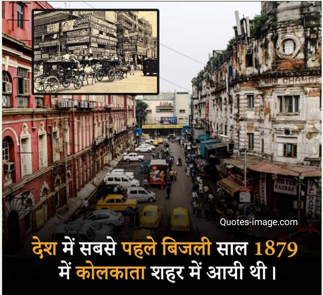 Facts About Kolkata | Facts About Electricity | Facts About World
