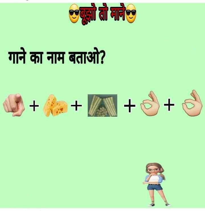 Think Movie Name by Eoji With Answers