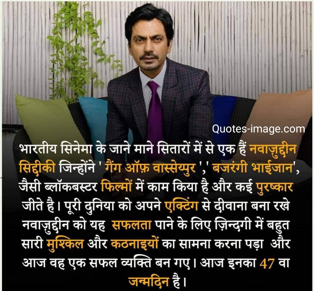 Facts About India | Nawazuddin Siddiqui | Indian Actor