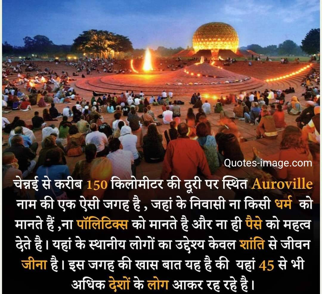 Facts About Auroville | Facts About China | Facts About World
